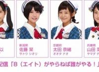 3/24配信「8がやらねば誰がやる!」の出演メンバー決定!小栗有以がMC!