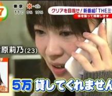 『モーニング娘。'16飯窪春菜、新番組「THE ミッション」に出演 指原莉乃「5万円貸してくれませんか?」』の画像