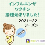 『2021/22シーズンのインフルエンザワクチンの接種が始まりました』の画像