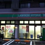 『戸田市役所南通りに100均ローソン10月7日オープン』の画像