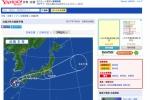 最新情報はこちら!ナンマドルが日本上陸!〜今年初上陸の台風で交野へ接近する可能性あり〜