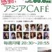 【感動アジアCafe最終回】ストリートフードとジョナ [8/21放送予定]