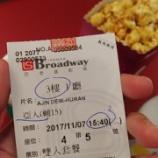 『公館グルメ 山丼のローストビーフ丼と藍家割包』の画像