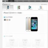 『青天の霹靂、iPhone ストア日本で、SIMフリー iPhone 販売開始!!』の画像
