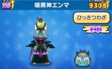 妖怪ウォッチぷにぷに 暗黒神エンマの入手方法と必殺技を評価するニャン!