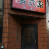 『【ラーメン】多弐家(福井・福井)』の画像