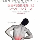 『【新商品】腰痛対策機器・パレットレベラー「PAL-360」@花岡車両㈱』の画像