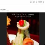 『【出演】SELECOTRS(東京スカイツリー的な洋食)』の画像
