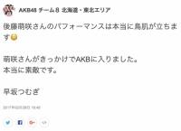 早坂つむぎ「後藤萌咲さんがきっかけでAKBに入りました」