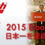 『2015年、Eibachの販売数で日本一になりました!、』の画像