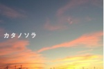 【カタノソラNo.15】はっとするくらいきれいなときある夕方ソラ