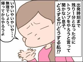 【4コマ漫画】イメトモ家 朝のドタバタ劇場②【全3話】