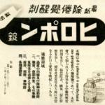 東京新聞・望月記者「出撃前の特攻隊員に覚醒剤。外道の極みだ。特攻を美化しては絶対にいけない。」