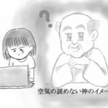 『第6話 神様、空気読んで』の画像