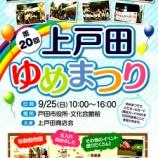『史上最大の第20周年上戸田ゆめまつり 9月25日(日)開催します!』の画像