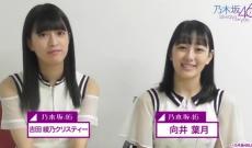 【乃木坂46】イメチェンしてて吉田綾乃クリスティーと分からなかった!!!
