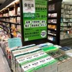 弁護士川井信之の企業法務(ビジネス・ロー)ノート