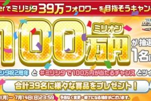 【ミリシタ】Twitterでミリシタ39万フォロワーを目指そうキャンペーン開催!7月14日まで!