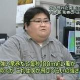 『【台風情報】猛烈な台風6号が13日本州に上陸www』の画像