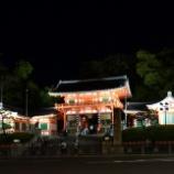 『祇園中華へ』の画像