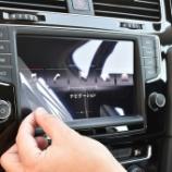 『maniacs LCD スーパーブラックシールド for VW Discover Pro (8inch)をVer.Up!(従来品は無償交換の対応)』の画像