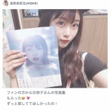 『AKB48達家真姫宝、ファンから北野日奈子の写真集をプレゼントで貰う・・・』の画像