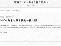 【日向坂46】坂道テレビ~乃木と欅と日向~拡大版は120分中70分が新素材!?