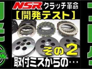 【NSR250R】強化クラッチとお別れ!クラッチ革命パーツ完成!②テスト編2 【和光】