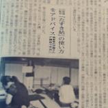 『岳南朝日新聞に掲載されました』の画像