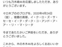 【乃木坂46】運営から謎の怪文書が届く...なんだこれは... ※画像あり