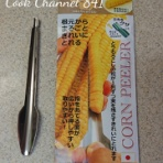 Cook Channel 841