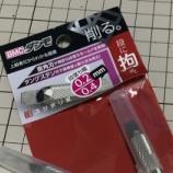 『簡単に段落ちモールドが彫れます!BMCダンモ(0.2/0.4mm)新刃購入』の画像