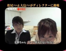 テレビ局では収録後、女子アナのパンツが見えているか見えていないかをチェックしている