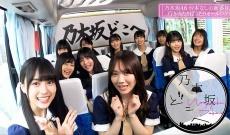 【4期生】新番組『乃木坂どこへ』が意外と面白い!