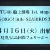 【速報】STU48 船上劇場 初日公演が4月16日に決定