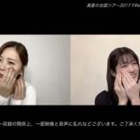 『【乃木坂46】白石麻衣と松村沙友理、号泣・・・』の画像