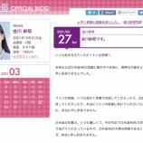 『【緊急速報】金川紗耶、文春記事に対する謝罪ブログを更新!!!!!!『本当に申し訳ありませんでした・・・』【乃木坂46】』の画像