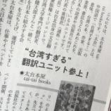 『台湾出版界事情&日本でこれから出る台湾作品速報――『本の雑誌』2020年6月号掲載記事に加筆』の画像