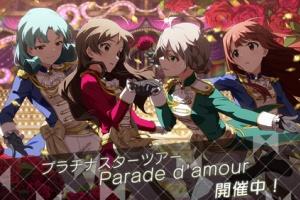 【ミリシタ】イベント『プラチナスターツアー ~Parade d'amour~』開催!上位報酬は北沢志保、pt報酬は桜守歌織!