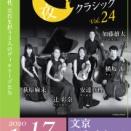夜クラシック vol.24 ピアノ五重奏「ます」など