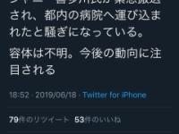 【速報】ジャニー喜多川社長が緊急搬送!!!容態は不明...