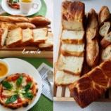『冬期限定① デニッシュ食パン、マルゲリータ』の画像