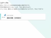 【日向坂46】渡邉美穂、SR配信 2/25 20:00~開始!!!!!!