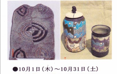 『近藤しろう作陶展』の画像