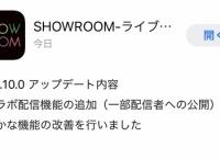 SHOWROOM、コラボ配信機能が追加される