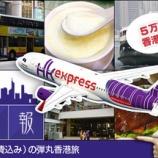 『香港彩り情報「大満喫!5万円(航空費込)の弾丸旅」』の画像