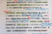 【民進党】玉木雄一郎が公開した文書を公文書の様式に従って添削した結果www