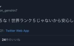 【原神】「迫る客星」Ver.1.1バージョンアップのお知らせがきたぞ