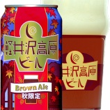 『【ビール】ヤッホーブルーイング「軽井沢高原ビール秋限定」』の画像