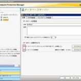『Symantec Endpoint Protection Manager (SEPM)インストール後、HDD容量を圧迫するエラーの対処方法』の画像